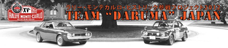 ラリー・モンテカルロ・ヒストリック2012参戦プロジェクト